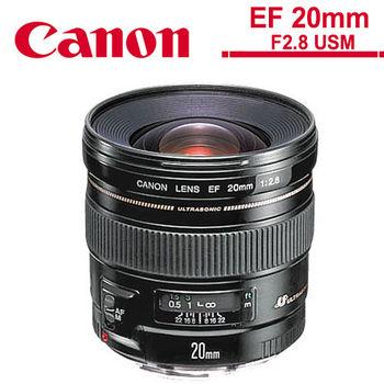 【背帶+拭鏡筆+保護鏡】Canon EF 20mm F2.8 USM(公司貨)