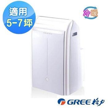 下殺【GREE 格力】冷暖型4-6坪適用移動式空調機(GPH12AE)