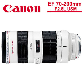 【背帶+拭鏡筆+保護鏡】Canon EF 70-200mm F2.8 L USM (公司貨)