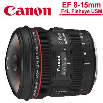 【背帶+拭鏡筆+防潮箱】Canon EF 8-15mm F4 L Fisheye USM(公司貨)