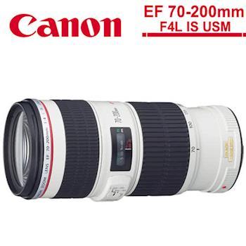 【背帶+拭鏡筆+保護鏡】Canon EF 70-200mm F4 L IS USM (公司貨)