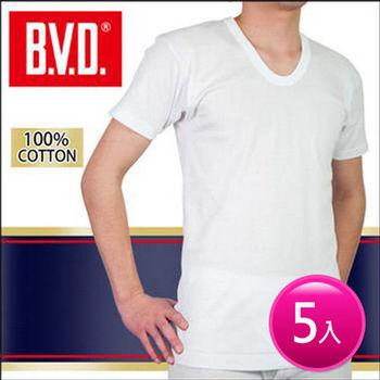 【BVD】100% 純棉男短袖U領衫(5件組) 台灣製造