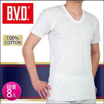 【BVD】100% 純棉男短袖U領衫(8件組) 台灣製造