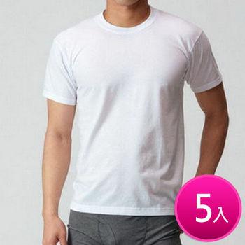 【BVD】100% 純棉男短袖圓領衫(5件組) 台灣製造