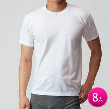 【BVD】100% 純棉男短袖圓領衫(8件組) 台灣製造