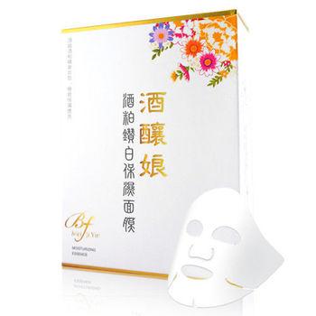【酒釀娘】酒粕鑽白保濕面膜x2盒(8入/盒)