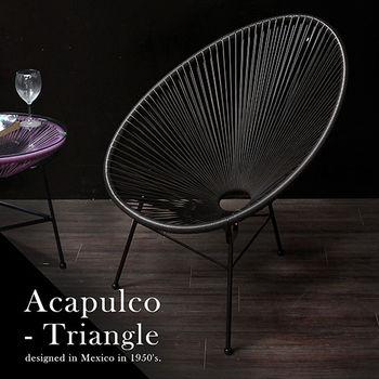 【H&D】Acapulco Chair-Triangle 典藏復刻款。編織造型椅/室內外休閒椅-9色