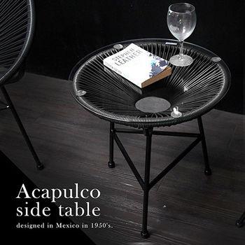 【H&D】Acapulco Side Table典藏復刻款。編織造型小茶几/邊桌/咖啡桌-9色