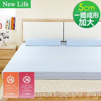 New Life 防蹣抗菌5cm釋壓記憶床墊-加大6尺