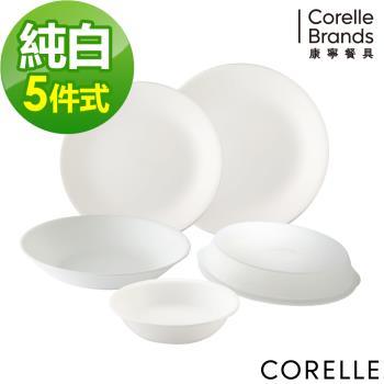 CORELLE 康寧-純白5件式餐盤組 N-E21
