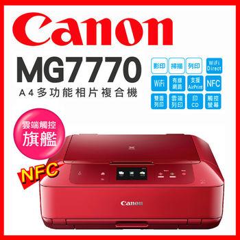 Canon PIXMA MG7770 雲端觸控旗艦機【睛豔紅】