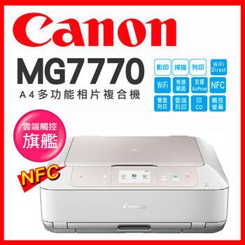 Canon PIXMA MG7770 雲端觸控旗艦機【時尚白】
