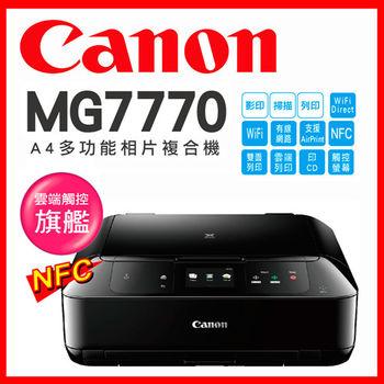 Canon PIXMA MG7770 雲端觸控旗艦機【經典黑】