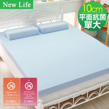 New Life 防蹣抗菌10cm雙層記憶床墊-單大3.5尺