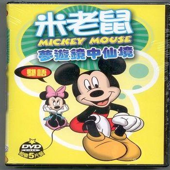 米老鼠夢遊鏡中仙境 5DVD