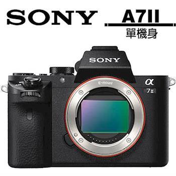 【32G電池組】SONY A7II A7M2 單機身 (公司貨)