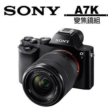 [原電組]SONY A7K 28-70mm 變焦鏡組(公司貨)