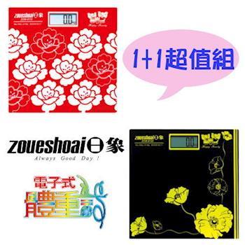 《1+1超值組》 日象 電子體重計 ZOW-8120+ZOW-8110