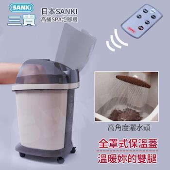 【三貴SANKI】好福氣高桶(數位)足浴機