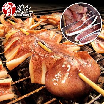 【賀鮮生】海味霸王魷魚串10串(150~180g/串/尾)