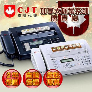 加拿大CJT 中文智慧型感熱式傳真機(白色/黑色)