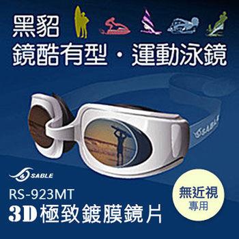 【黑貂SABLE】RS923無度數-戶外型水域運動泳鏡