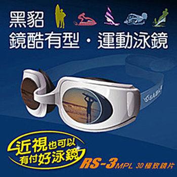 【黑貂SABLE】RS923度數-戶外型水域運動泳鏡