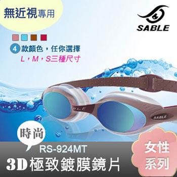【黑貂SABLE】RS924無度數-女性系列運動泳鏡