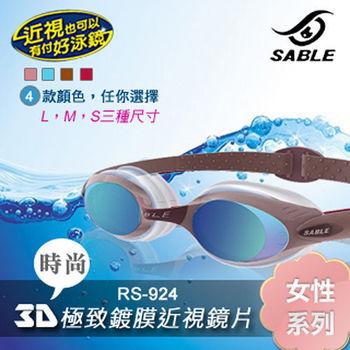 【黑貂SABLE】RS924度數-女性系列運動泳鏡