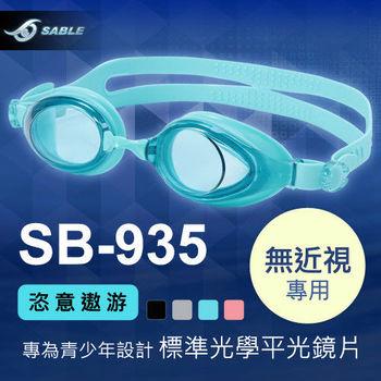【黑貂SABLE】SB935T無度數-酷彩型運動泳鏡