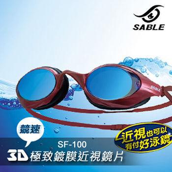 【黑貂SABLE】SF100度數-競速型運動泳鏡(三色任選)