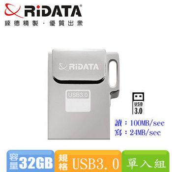 錸德RiDATA HM1 璀璨碟/高速USB3.0 32GB