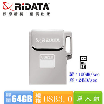錸德RiDATA HM1 璀璨碟/高速USB3.0 64GB