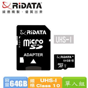 錸德RiDATA micro SDXC UHS-I Class10 64GB/手機記憶卡 (含SDHC轉卡)