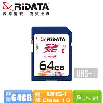 錸德RiDATA SDXC UHS-I Class10 64GB/相機記憶卡