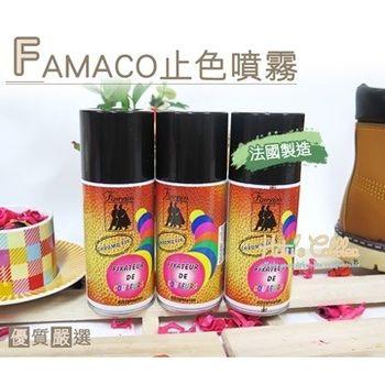 ○糊塗鞋匠○ 優質鞋材 L35 法國FAMACO止色噴霧-罐