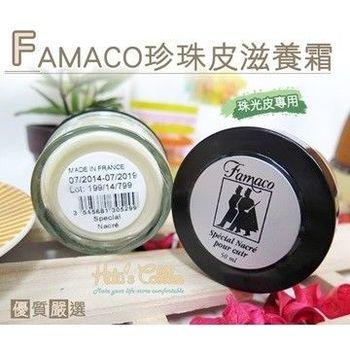 ○糊塗鞋匠○ 優質鞋材  L67  法國FAMACO珍珠皮滋養霜-瓶