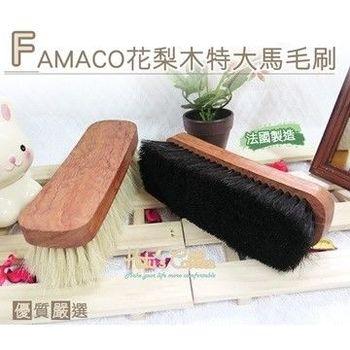 ○糊塗鞋匠○ 優質鞋材 P45 法國FAMACO花梨木特大馬毛刷-支