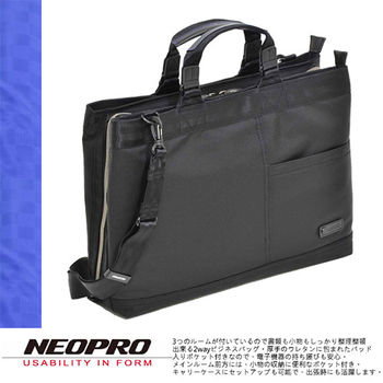 【NEOPRO】日本機能包品牌 手提 電腦公事包 筆電包 尼龍B4 ㄇ字型開關  男女推薦商務款【2-011】
