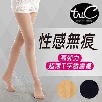 【Tric】台灣製 50Den*3雙 高彈力超薄美肌T字透膚褲襪 抗UV耐勾(顯瘦腿襪/健康襪/彈力襪/絲襪褲襪)