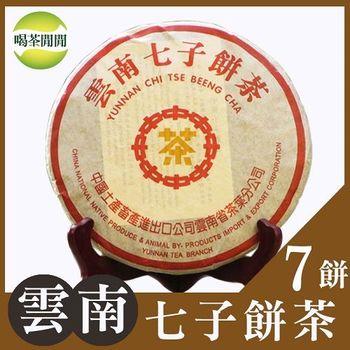 【喝茶閒閒】雲南七子餅普洱茶,共7餅(黃印生餅)