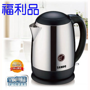【福利品】聲寶 1.5L不鏽鋼快煮壺 KP-PC15C