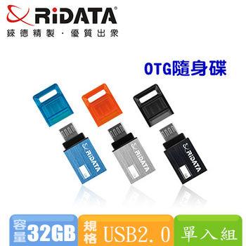 錸德RiDATA OT2 迭碟/OTG功能 32GB