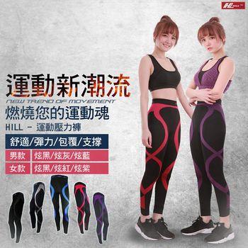 HILL 女款 運動壓力褲 壓縮褲 路跑 單車 登山 極限 鐵人 適合各項運動