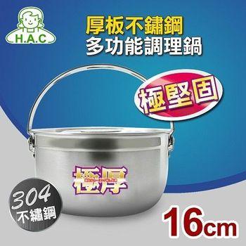【HAC】畢翠絲厚板不鏽鋼多功能調理鍋16cm