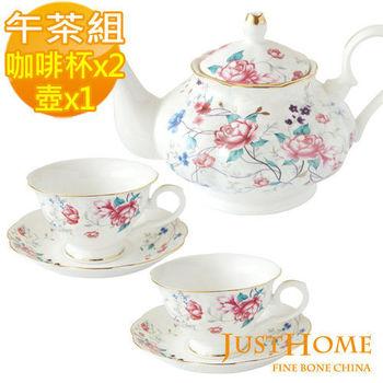 【Just Home】凱蒂花園新骨瓷午茶組(咖啡杯x2+壺x1)