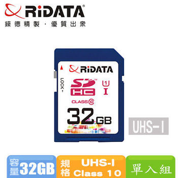 錸德RiDATA SDHC UHS-I Class10 32GB/相機記憶卡