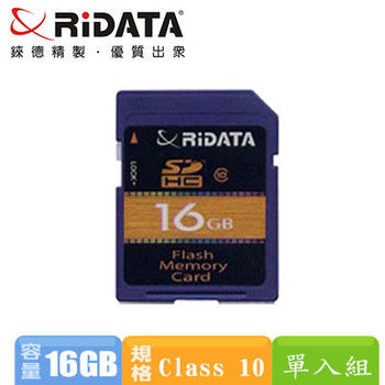 錸德RiDATA SDHC Class10 16GB/相機記憶卡