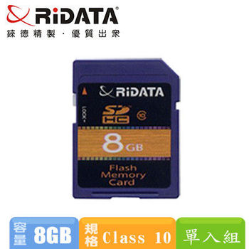 錸德RiDATA SDHC Class10 8GB/相機記憶卡
