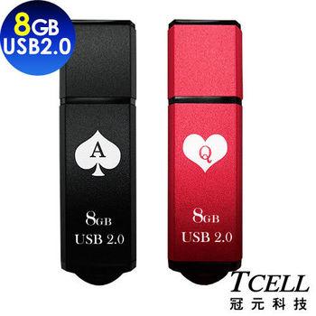 TCELL 冠元-USB2.0 8GB 撲克隨身碟